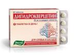 Dihidrokvercetin 20 tableta